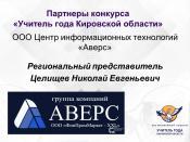 Торжественное награждение участников и победителей ХХХ юбилейного конкурса «Учитель года Кировской области»