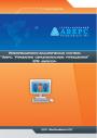 ИАС «АВЕРС: Управление образовательным учреждением» (КРМ «Директор»)